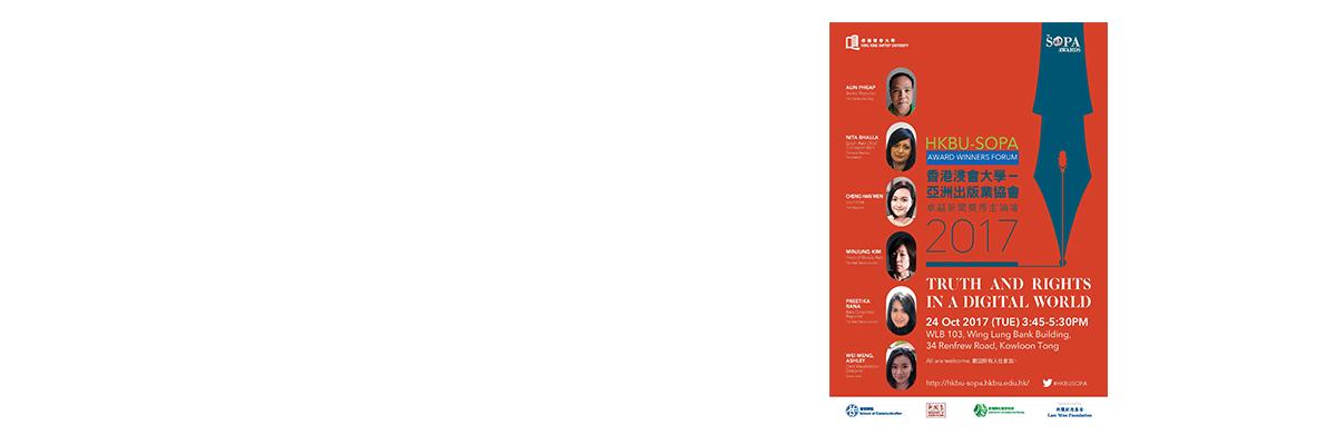 HKBU_SOPA_Poster_Final_website banner